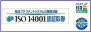 ISO14001取得推進用品
