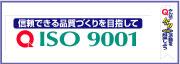 ISO9001取得推進用品